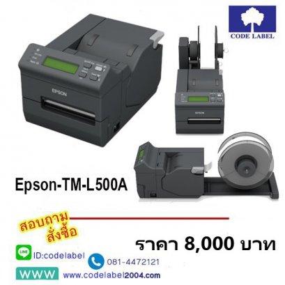 Epson Ticket Printer  เครื่องพิมพ์ ยี่ห้อ : เอปสัน ชื่อรุ่น : TM-L500A  Ticket Printer