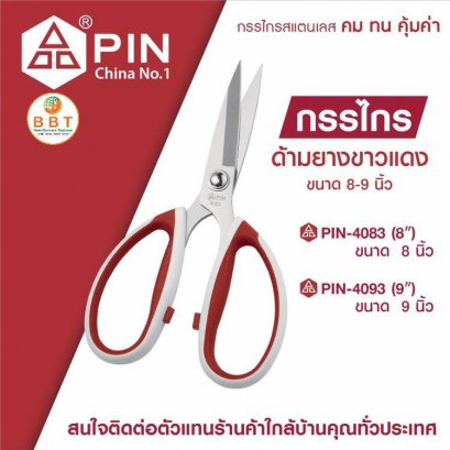 Red and white long handle scissors