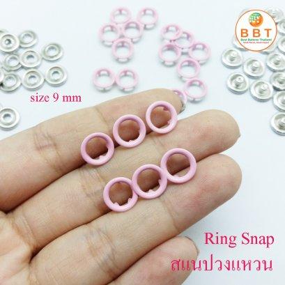 กระดุมสแนปวงแหวนสีชมพู