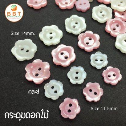 3D Flower Buttons