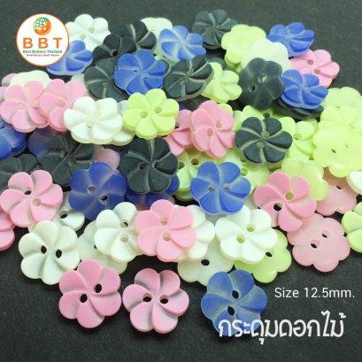 กระดุมดอกไม้คละสี 12.5 มิล