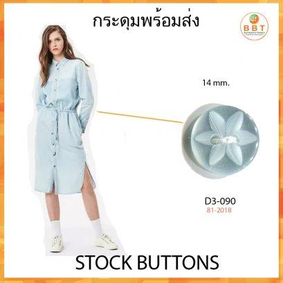 Blue Button 14 mm