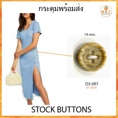 Brown Two Tone Button 14 mm