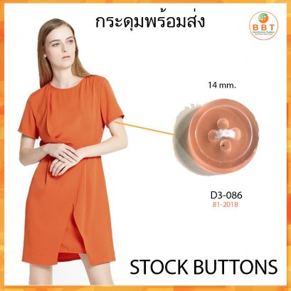 Orange Button 14 mm