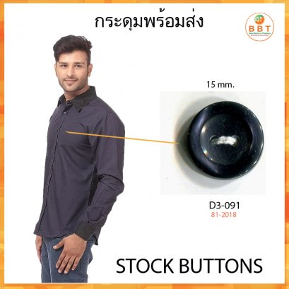 Navy Pearl Button 15 mm