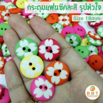 Colorful Flower Buttons