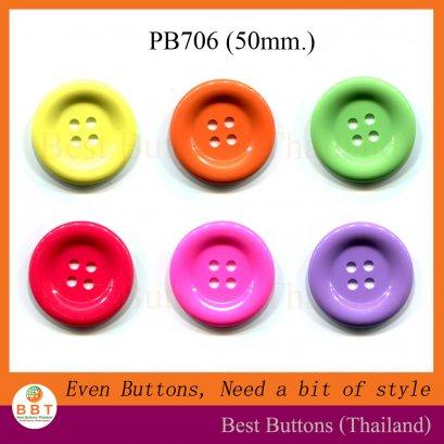 กระดุมยักษ์ PB706 (50mm.)