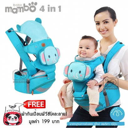 เป้อุ้มเด็ก 4 in 1 Baby Mambo + Hipseat พี่ช้างน่ารัก ฟรีผ้ากันเปื้อนพลาสติก