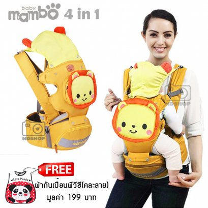 เป้อุ้มเด็ก 4 in 1 Baby Mambo + Hipseat สิงโต ฟรีผ้ากันเปื้อนพลาสติก