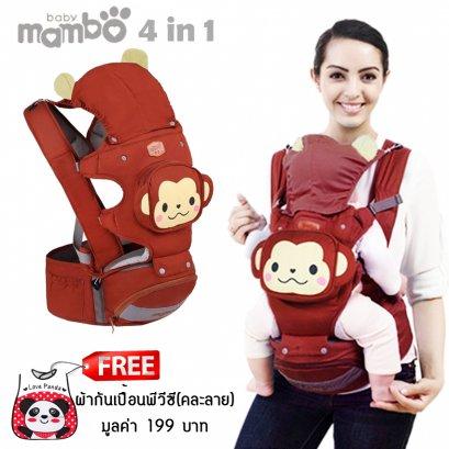 เป้อุ้มเด็ก 4 in 1 Baby Mambo + Hipseat ลิงแสนซน ฟรีผ้ากันเปื้อนพลาสติก