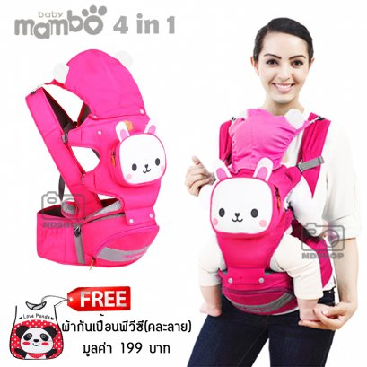 เป้อุ้มเด็ก 4 in 1 Baby Mambo + Hipseat กระต่ายน้อย ฟรีผ้ากันเปื้อนพลาสติก