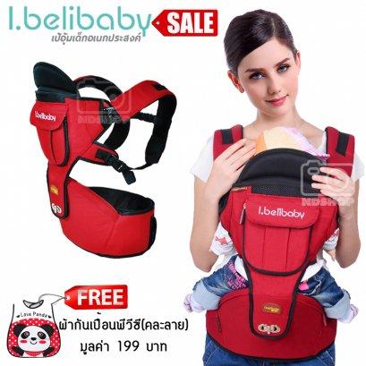 I.belibaby เป้อุ้มเด็ก Carrier+Hip Seat สีแดง ฟรีผ้ากันเปื้อนพลาสติก