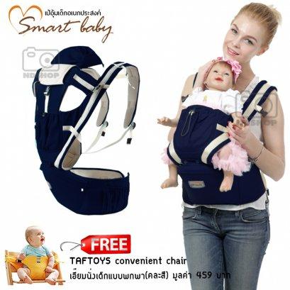 Smart baby เป้อุ้มเด็ก พร้อม Hipseat สีกรมท่า แถมฟรีที่นั่งเด็กแบบพกพา