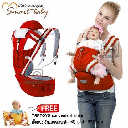 Smart baby เป้อุ้มเด็ก พร้อม Hipseat สีแดง แถมฟรีที่นั่งเด็กแบบพกพา