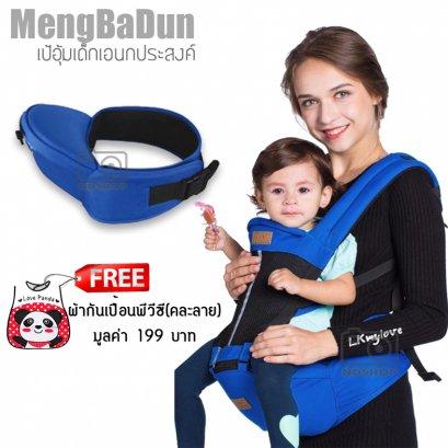 Mengbadun เป้อุ้มเด็ก Carrier+Hip Seat สีฟ้าเข้ม