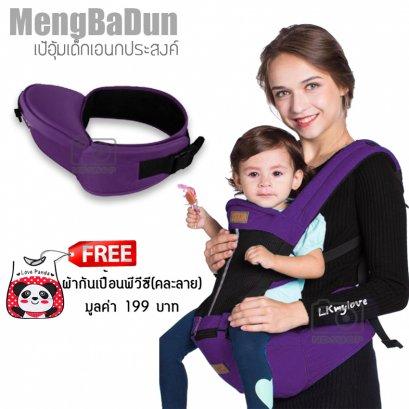 Mengbadun เป้อุ้มเด็ก Carrier+Hip Seat สีม่วง