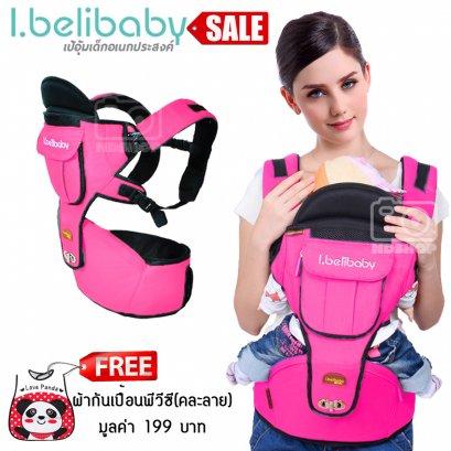 I.belibaby เป้อุ้มเด็ก Carrier+Hip Seat สีชมพู ฟรีผ้ากันเปื้อนพลาสติก