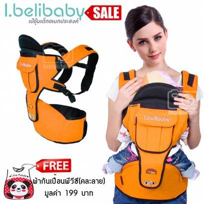 I.belibaby เป้อุ้มเด็ก Carrier+Hip Seat สีส้ม ฟรีผ้ากันเปื้อนพลาสติก