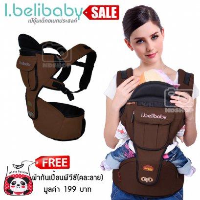I.belibaby เป้อุ้มเด็ก Carrier+Hip Seat สีน้ำตาล ฟรีผ้ากันเปื้อนพลาสติก