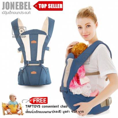 Jonebel Carrier + Hip Seat เป้อุ้มเด็กพร้อมอานนั่ง สีกรมท่า