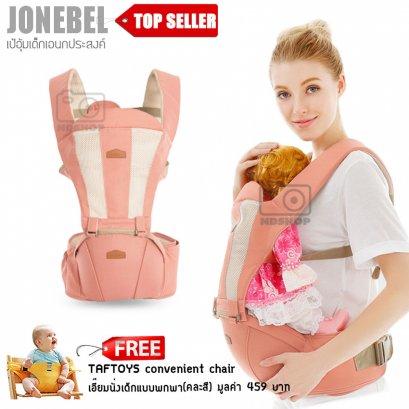 Jonebel Carrier + Hip Seat เป้อุ้มเด็กพร้อมอานนั่ง สีชมพู