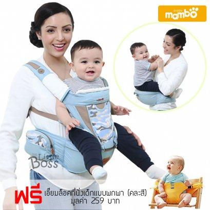 Baby Mambo เป้อุ้มเด็ก + Hipseat ลายทหาร สีฟ้าวินเทจ พร้อมผ้าซับน้ำลาย 1 คู่ แถมฟรีที่นั่งเด็กแบบพกพา(คละสี)