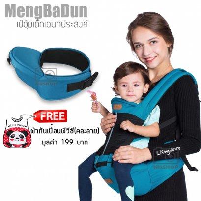 Mengbadun เป้อุ้มเด็ก Carrier+Hip Seat สีฟ้า