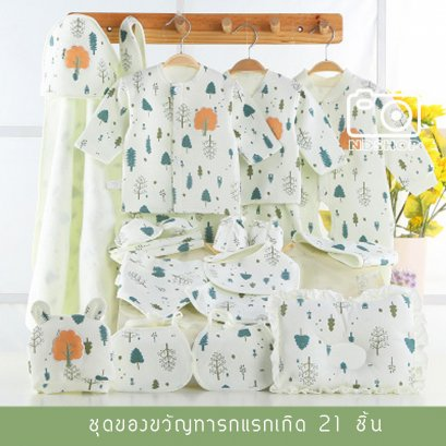 ชุดของขวัญสำหรับเด็กแรกเกิด เสื้อผ้าเด็กแรกเกิด เซตของขวัญหนูน้อย 21 ชิ้น สีเขียว