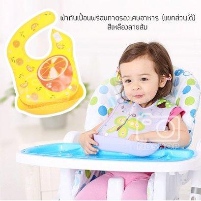 2 in 1 ผ้ากันเปื้อน รู่น มีถาดรองเศษอาหาร ลายส้ม สีเหลือง