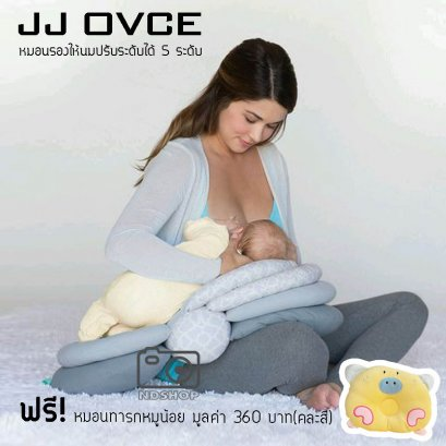 หมอนสำหรับรองให้นมลูกน้อย JJ OVCE หมอนสำหรับเด็ก ฟรีหมอนสำหรับเด็กหมูน้อย(คละสี)