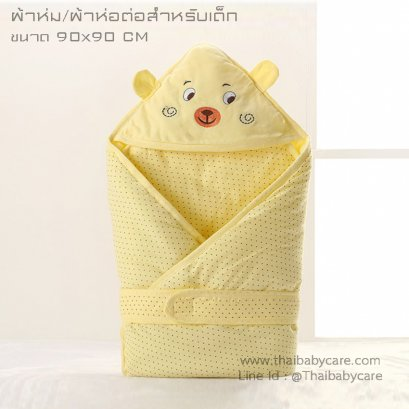 ผ้าห่อตัวเด็กอ่อน ผ้าคลุมตัวลูก ผ้าห่มสำหรับเด็ก ขนาด 90x90 CM. พี่หมี สีเหลือง