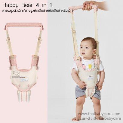 Happy Bear 4 in 1 สายพยุงตัวเด็ก สายจูงหัดเดิน ช่วยหัดเดินสำหรับเด็ก สีชมพูพาสเทล