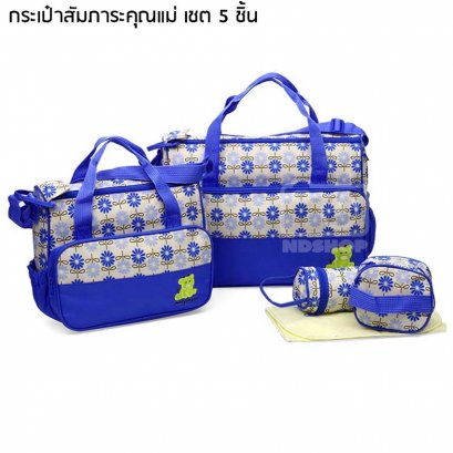 กระเป๋าสัมภาระคุณแม่ กระเป๋าใส่ผ้าอ้อม เชต 5 ชิ้น ลายดอกไม้ สีน้ำเงิน