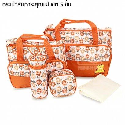 กระเป๋าสัมภาระคุณแม่ กระเป๋าใส่ผ้าอ้อม เชต 5 ชิ้น ลายดอกไม้ สีส้ม