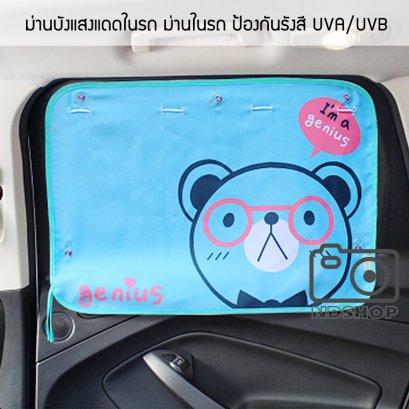 ผ้าม่านบังแดด ป้องการรังสียูวี สำหรับรถยนต์ ลายหมีน้อย สีฟ้า (1 ชิ้น)
