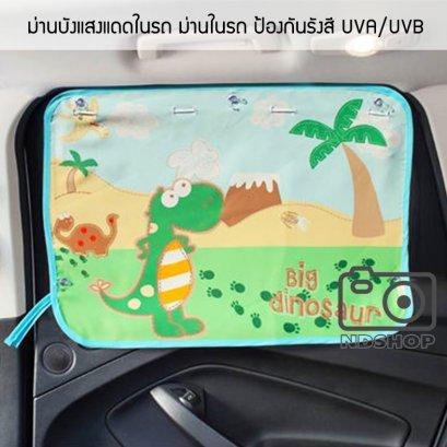 ผ้าม่านบังแดด ป้องการรังสียูวี สำหรับรถยนต์ ลายไดโนเสาร์ (1 ชิ้น)