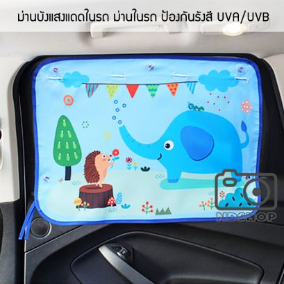 ผ้าม่านบังแดด ป้องการรังสียูวี สำหรับรถยนต์ ลายช้างน้อยสีฟ้า (1 ชิ้น)