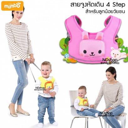Mambo baby สายพยุงตัวเด็ก สายจูงหัดเดิน ช่วยหัดเดินสำหรับเด็ก ลายกระต่ายน้อยสีชมพู