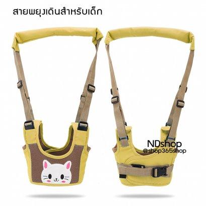 สายพยุงตัวเด็ก สายจูงหัดเดิน ช่วยหัดเดินสำหรับเด็ก กระต่ายน้อย สีเหลืองมัสตาด