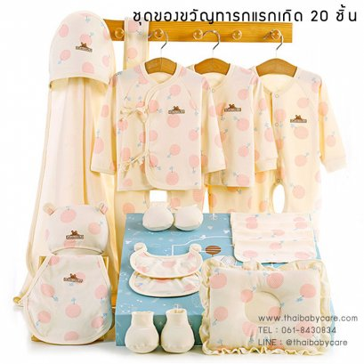 ชุดของขวัญสำหรับเด็กแรกเกิด เสื้อผ้าเด็ก เซตของขวัญหนูน้อย ชุดเซทเสื้อผ้าสำหรับเด็กอ่อน 20 ชิ้น (แบบ 2)