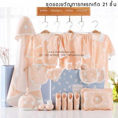 ชุดของขวัญสำหรับเด็กแรกเกิด เสื้อผ้าเด็ก เซตของขวัญหนูน้อย ชุดเซทเสื้อผ้าสำหรับเด็กอ่อน 21 ชิ้น (แบบ 3)
