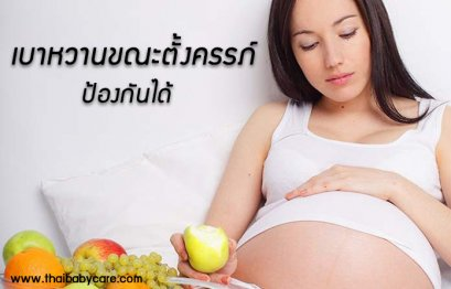 เบาหวานขณะการตั้งครรภ์