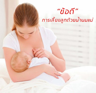 การเลี้ยงลูกด้วยน้ำนมแม่