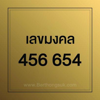 เลขมงคล 456 ดีอย่างไร