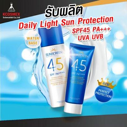 รับผลิต กันแดด Daily Light Sun Protection SPF 45 PA+++ UVA/UVB