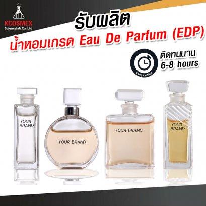 รับผลิตน้ำหอม EDP (En dau Perfum) เกรดพรีเมี่ยม counter brand