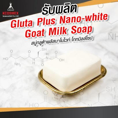รับผลิต Gluta Plus Nano-white Goat Milk Soap