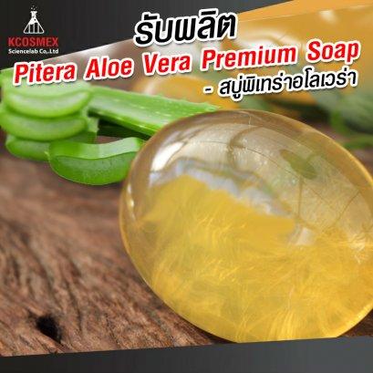 รับผลิต Pitera Aloe Vera Premium Soap