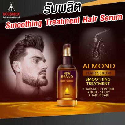 รับผลิต Smoothing Treatment Hair Serum