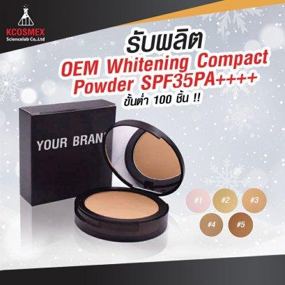 รับผลิต OEM Whitening Compact Powder SPF35PA++++